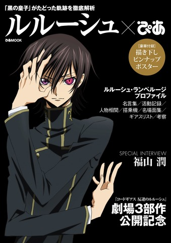 (C)SUNRISE/PROJECT L-GEASS Character Design (C)2006-2017 CLAMP・ST