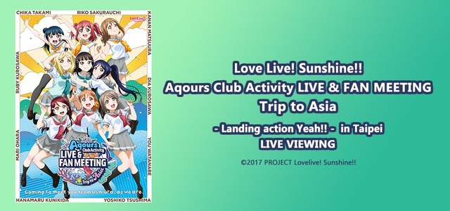 「Love Live! Sunshine!! Aqours Club Activity LIVE & FAN MEETING Trip to Asia ‐Landing action Yeah!!‐ in Taipei LIVE VIEWING」(c)2017 PROJECT Lovelive! Sunshine!!