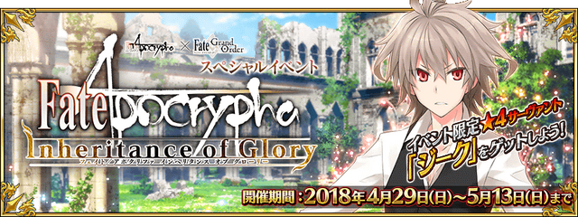 「Apocrypha/Inheritance of Glory」イベントバナー