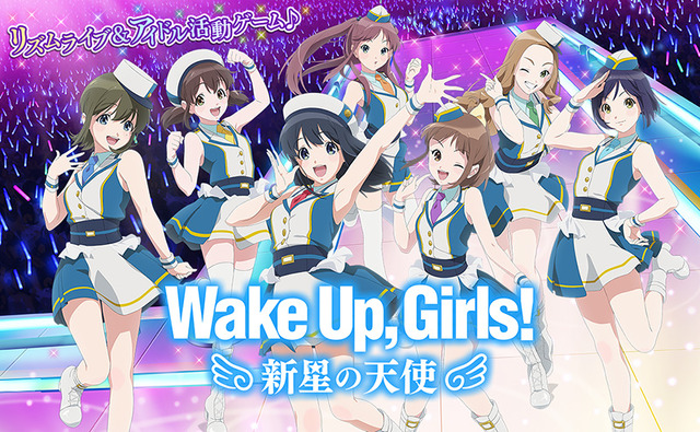 『Wake Up, Girls! 新星の天使』(C)Green Leaves / Wake Up, Girls!3製作委員会(C)Rakuten, Inc.