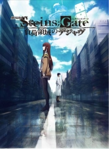 2013 5pb./Nitroplus STEINS;GATE MOVIE PROJECT