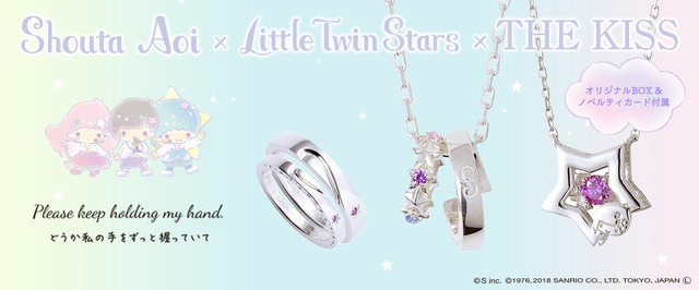 Shouta Aoi × Little Twin Stars × THE KISS コラボジュエリー