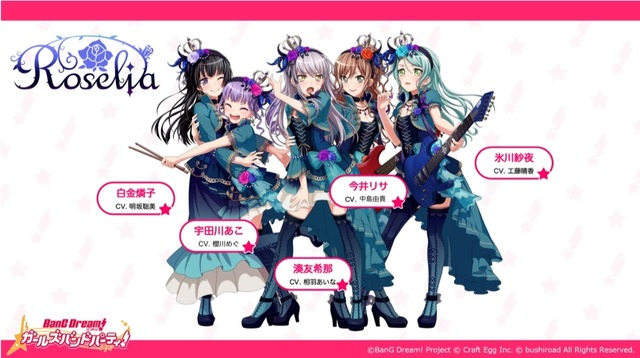 『BanG Dream!(バンドリ!)』新メンバーオーディション (C)BanG Dream! Project (C) Craft Egg Inc. (C) bushiroad All Rights Reserved. (C) Bushiroad Music 2017