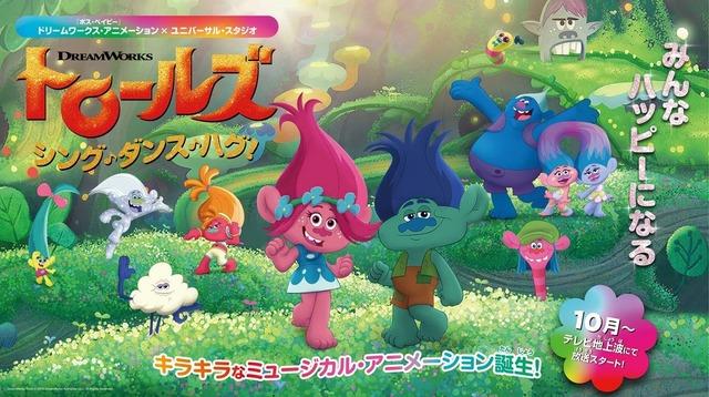 ドリームワークス「トロールズ」TVアニメ版が10月放送! 清水理沙 ...