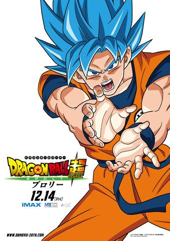 映画『ドラゴンボール超 ブロリー』キャラクターポスター(C)バードスタジオ/集英社 (