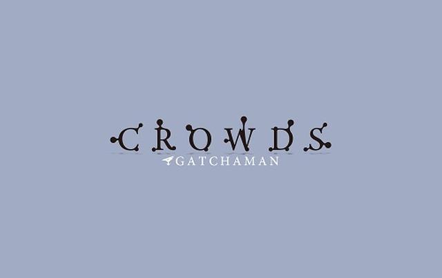 GATCHAMAN CROWDS」製作発表 舞...