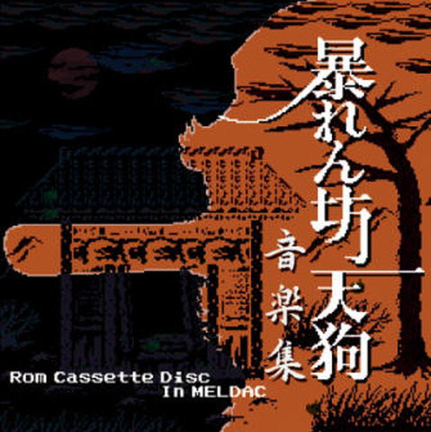 「暴れん坊天狗音楽集 -Rom Cassette Disc In MELDAC-」