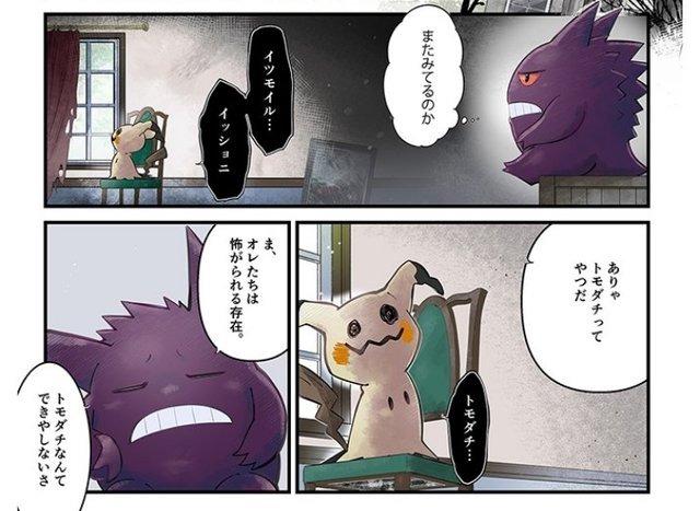 ミミッキュ ポケモン ソード