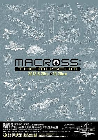 MACROSS:THE MUSEUM