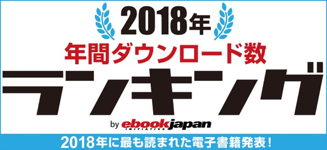 「eBookJapan」電子書籍 売上ランキング