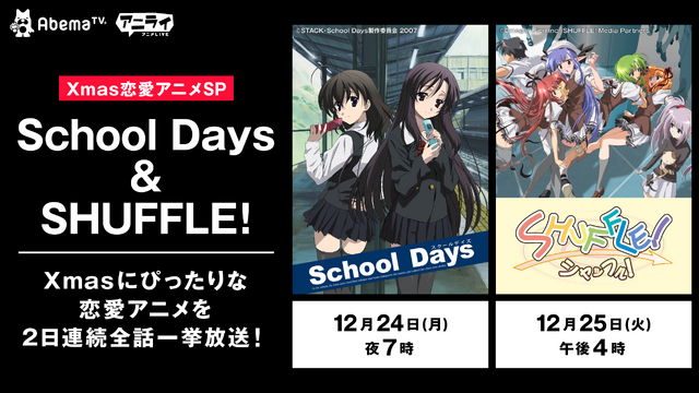 AbemaTV、クリスマスに3年連続「School Days」一挙放送! 今年は初登場 ...