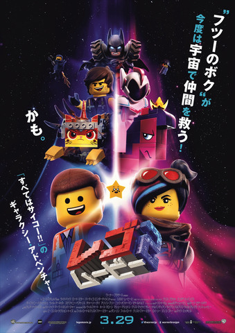映画『レゴ(R)ムービー2』日本版ポスター(C) 2018 WARNER BROS. ENTERTAINMENT INC. ALL RIGHTS RESERVED(C) 2018 The LEGO Group. Used with permission. All rights reserved.