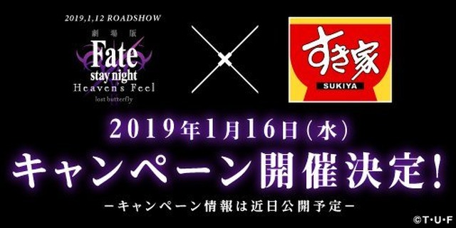 fate stay night hf 牛丼チェーン すき家 とコラボ決定 ティザー