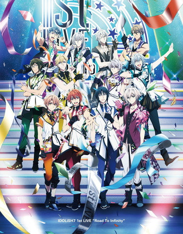 「アイドリッシュセブン 1st LIVE『Road To Infinity』」Blu-ray BOX -Limited Edition-(C) BNOI/アイナナ製作委員会