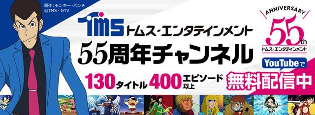 リニューアル アニメ無料 youtube
