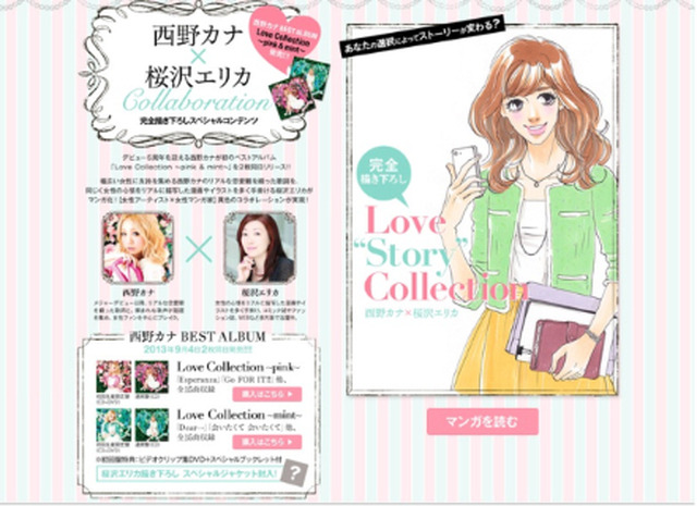 "『Love ""Story"" Collection』"