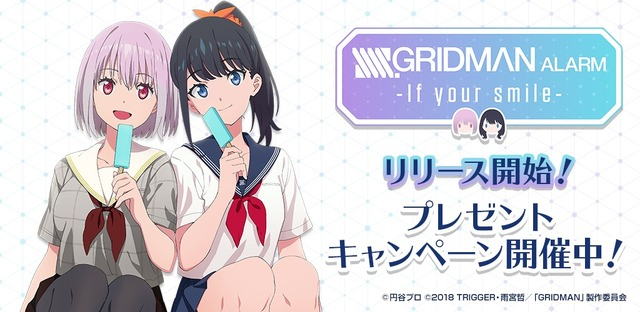 「SSSS.GRIDMAN ALARM -If your smile-」(C)円谷(C)TRIGGER・雨宮哲/「GRIDMAN」製作委員会(C)D-techno