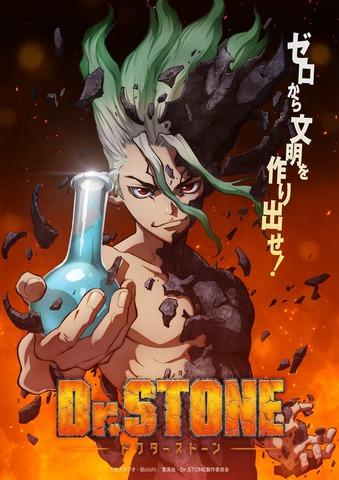 Dr.STONE」放送日決定!OP&EDアーティストが胸熱な思いを吐露 | アニメ!アニメ!