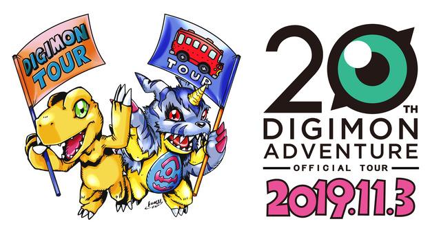 「デジモン20周年記念 オフィシャルツアー ~ぼくらのサマーキャンプ~」(C)本郷あきよし・東映アニメーション