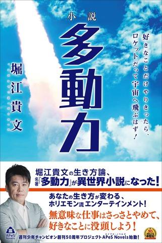 堀江貴文『小説 多動力』