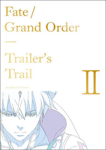 『FGO』映像に関する絵コンテ・原画を網羅した「Trailer's Trail」の第二巻が発売決定!各章の扉絵には描き下ろしイラストも収録