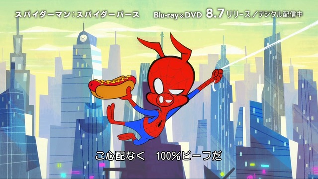 映画『スパイダーマン:スパイダーバース』BD&DVD特典映像「スパイダー・ハムの災難」(C)2018 Sony Pictures Animation Inc. All Rights Reserved. | MARVEL and all related character names:(C)& TM 2019 MARVEL.