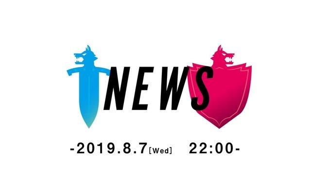 『ポケモン ソード・シールド』最新情報、8月7日22時に公開!