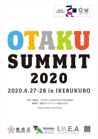 OTAKU SUMMIT 2020<東京2020公認プログラム>