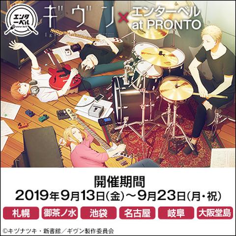 「TVアニメ『ギヴン』 × エンターベル at PRONTO」(C)キヅナツキ・新書館/ギヴン製作委員会