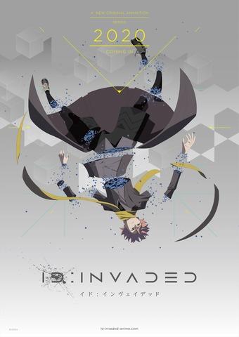 『ID:INVADED イド:インヴェイデッド』ティザービジュアル(C)IDDU