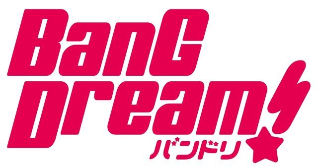『BanG Dream!(バンドリ!)』(C)BanG Dream! Project (C)BanG Dream! FILM LIVE Project