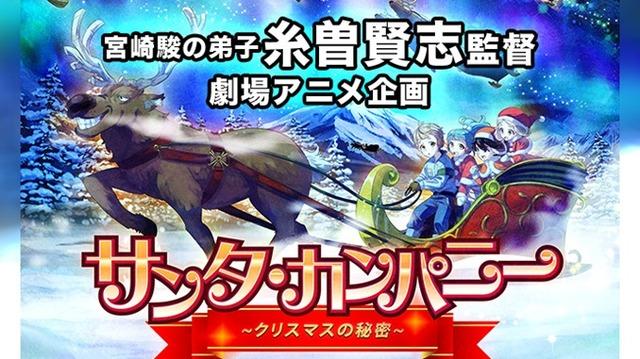 『サンタ・カンパニー ~クリスマスの秘密~』(C)KENJI STUDIO