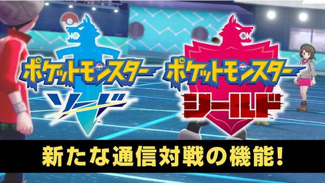 スイッチ『ポケットモンスター ソード・シールド』「ランクバトル」「レンタルチーム」といった新たな通信対戦の機能を紹介!