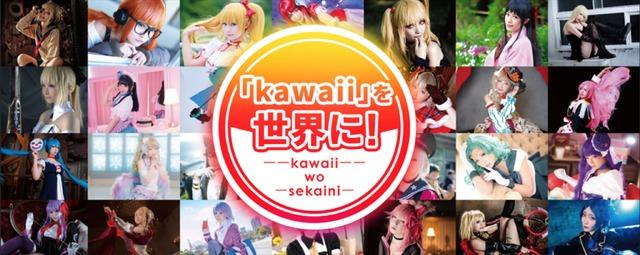 日本発コスプレ文化を世界に!サブカルチャーを世の中のメジャーにする「KAWAII JAPAN」