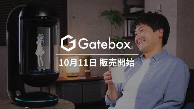 「Gatebox」量産モデル(GTBX-100)