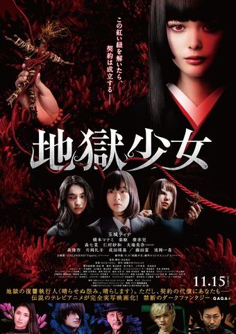『地獄少女』ポスタービジュアル(C)地獄少女プロジェクト/2019 映画『地獄少女』製作委員会