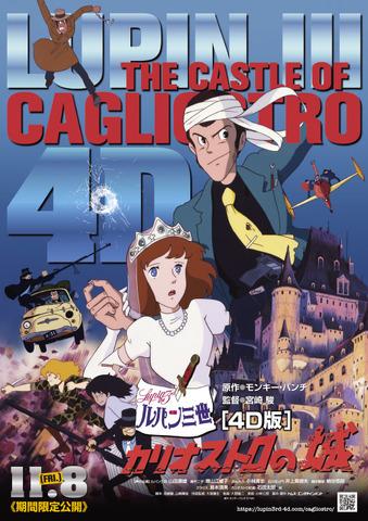 ルパン三世 カリオストロの城」が4D版でスクリーンに!ルパンと屋根を ...