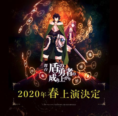 『盾の勇者の成り上がり』(C) 2019 アネコユサギ/KADOKAWA/盾の勇者の製作委員会