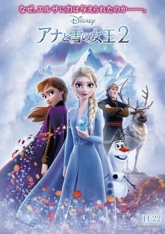「アナと雪の女王2 ポスター」の画像検索結果