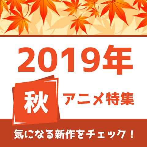 19年秋アニメの予習はココで! 権利元監修済みの「2019年秋アニメ一覧」公開!