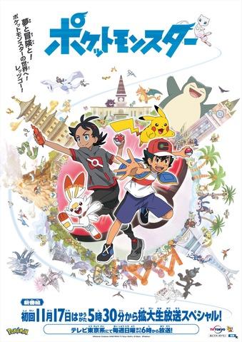 ポケットモンスター」TVアニメ新シリーズはW主人公! キービジュアル&特別映像公開 | アニメ!アニメ!