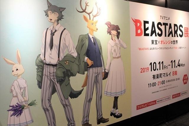 アニメ版の魅力に迫る「BEASTARS」展の見どころは? OPのコマ撮りアニメで使われたレゴシ&ハル人形も【内覧レポ】