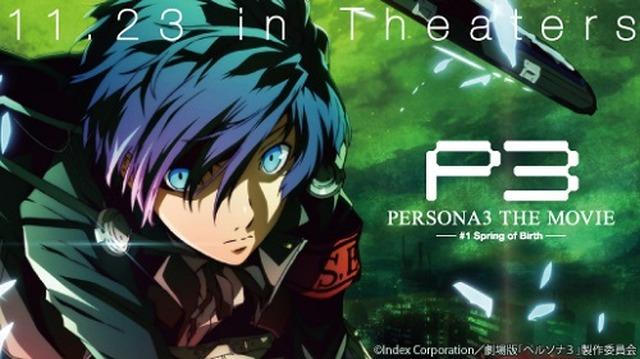 その物語は7年前に始まっていた─ 劇場版「ペルソナ3」へと至る『P3 ...