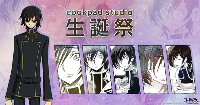 「cookpad studio 生誕祭」(C)SUNRISE/PROJECT L-GEASS Character Design (C)2006-2017 CLAMP・ST