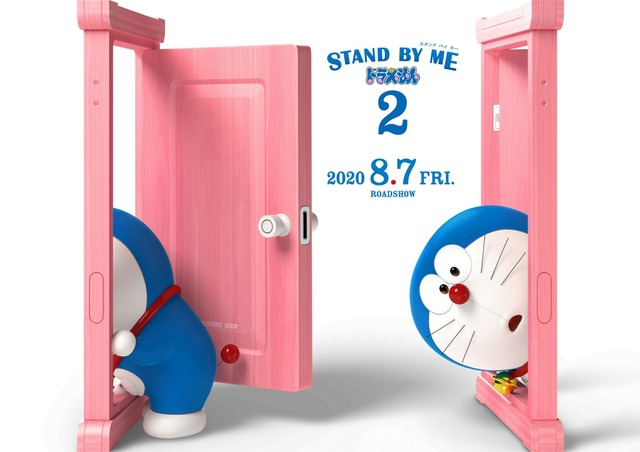 『STAND BY ME ドラえもん2』超ティザービジュアル(C)2020「STAND BY MEドラえもん2」製作委員会