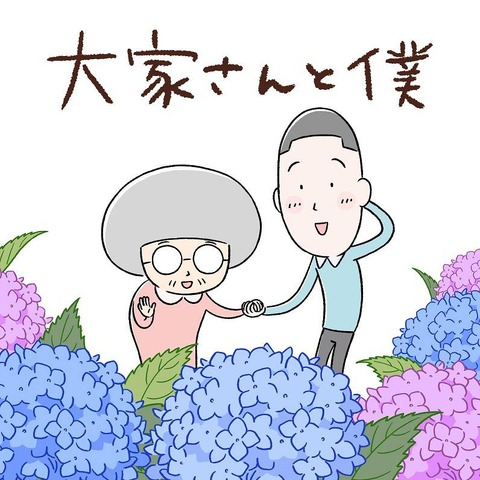 『大家さんと僕』メインビジュアル(C) NHK(Japan Broadcasting Corporation).All rights reserved.