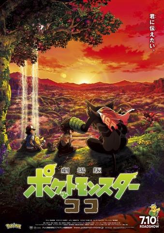 『劇場版ポケットモンスター ココ』本ポスタービジュアル(C)Nintendo・Creatures・GAME FREAK・TV Tokyo・ShoPro・JR Kikaku  (C)Pokemon (C)2020 ピカチュウプロジェクト