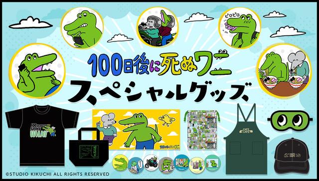 「100日後に死ぬワニ スペシャルグッズ」(C)STUDIO KIKUCHI ALL RIGHTS RESERVED