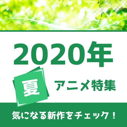 2020 アニメ 一覧