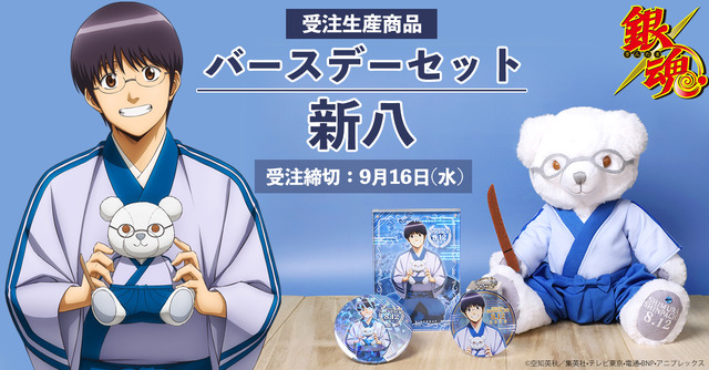 銀魂」8月12日は新八の誕生日! 新八仕様の眼鏡テディベア&描き下ろし ...
